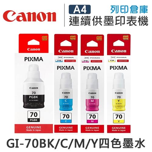 CANON GI-70BK / GI-70C / GI-70M / GI-70Y 原廠盒裝墨水組(4色)