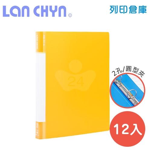 連勤 LC-9001-2R Y 小背寬3/4吋二孔圓型無耳夾 PP資料夾-黃色1箱(12本)