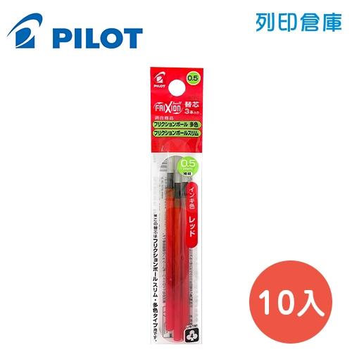 PILOT 百樂 LFBTRF-30EF3-R 紅色 0.5 按鍵魔擦鋼珠筆芯 / 擦擦筆筆芯 10包/盒