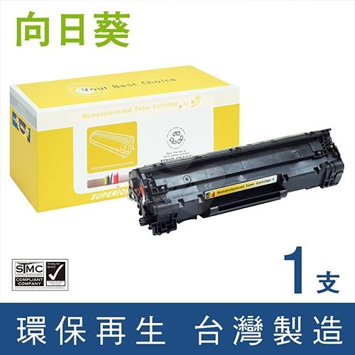 向日葵 for Canon (CRG328 / CRG-328) 黑色環保碳粉匣