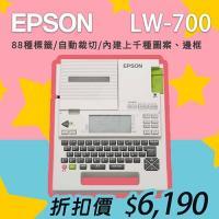 【獨家贈送-限量海外版標籤帶乙款-隨機出貨】EPSON LW-700 創意無窮可攜式標籤機