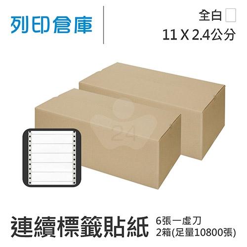 【電腦連續標籤貼紙】白色連續標籤貼紙11x2.4cm / 超值組2箱 (10800張/箱)
