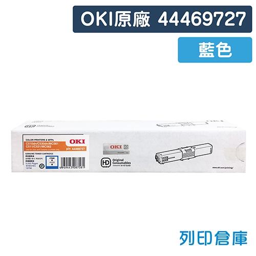 OKI 44469727 / C530dn / MC561 原廠藍色碳粉匣