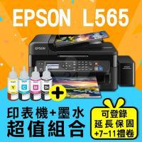 【印表機+墨水延長保固組】EPSON L565 原廠商用網路Wifi傳真七合一連續供墨印表機 + T6641~T6644 原廠墨水組
