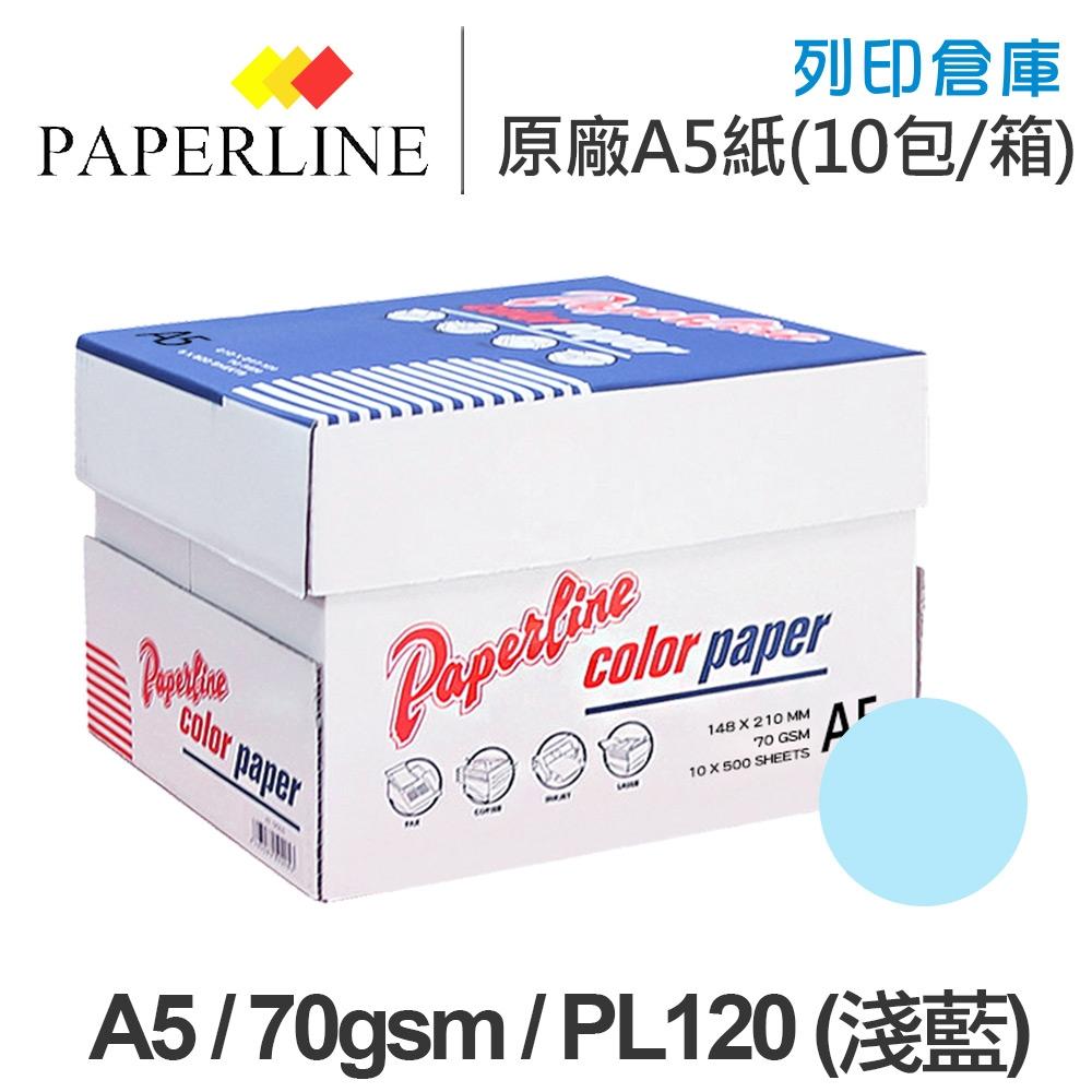 PAPERLINE PL120 淺藍色彩色影印紙 A5 70g (10包/箱)