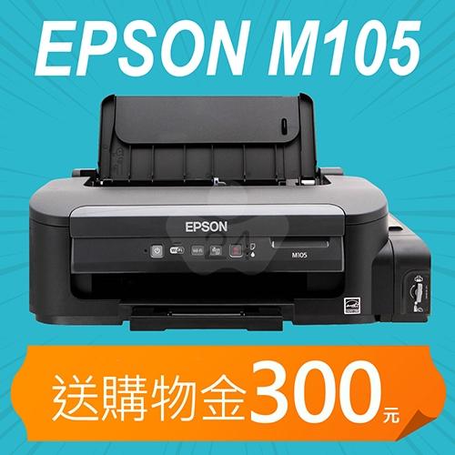 【加碼送購物金300元】EPSON M105 原廠黑白Wifi原廠連續供墨印表機