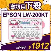 【資訊月下殺優惠】EPSON LW-200KT HELLO KITTY 標籤機