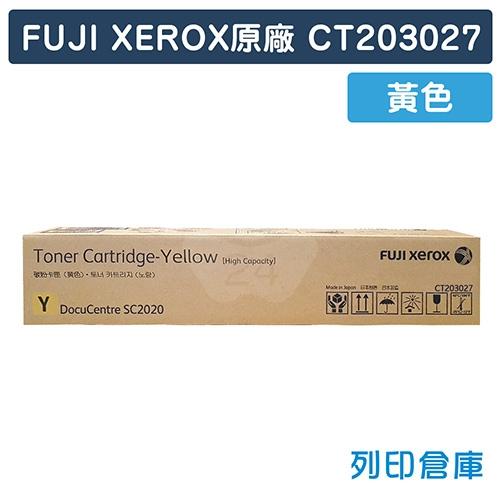 Fuji Xerox CT203027 原廠影印機黃色碳粉匣 (14K)