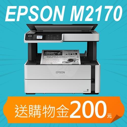 【加碼送購物金300元】EPSON M2170 黑白高速雙網復合機