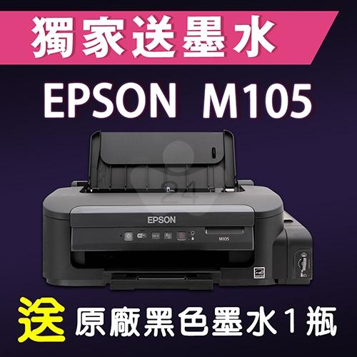 【限時促銷加碼送墨水】EPSON M105 原廠黑白Wifi原廠連續供墨印表機