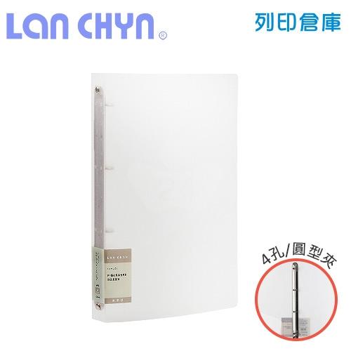 連勤 LCW4R 簡約風小背寬3/4吋四孔圓型無耳夾 PP資料夾-透白1本