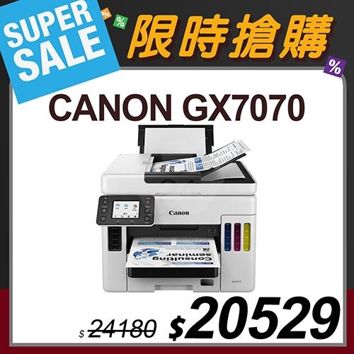 【限時搶購】Canon MAXIFY GX7070 A4商用連供彩色傳真複合機