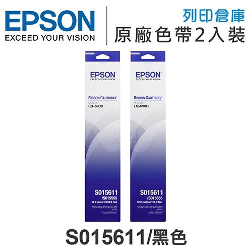 EPSON S015611 原廠黑色色帶超值組(2黑) (LQ690C / LQ695C)