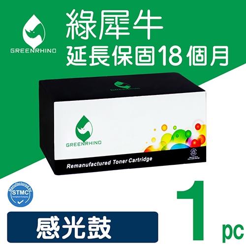 綠犀牛 for HP CE314A (126A) 環保感光鼓