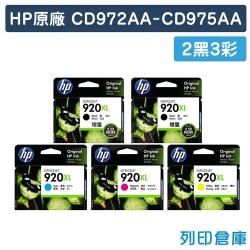 HP CD972AA~CD975AA (NO.920XL) 原廠高容量墨水匣(2黑3彩)
