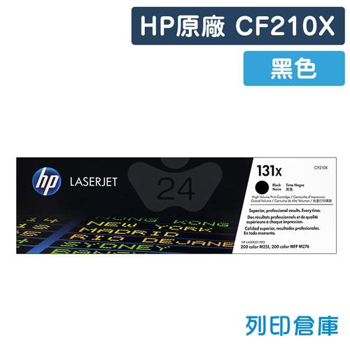 HP CF210X (131X) 原廠黑色高容量碳粉匣