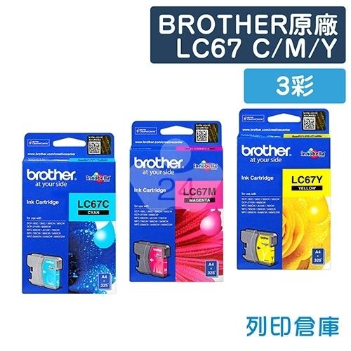 BROTHER LC67C/M/Y 原廠墨水匣超值組合包(3彩)