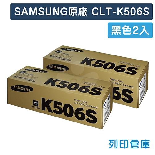 SAMSUNG CLT-K506S 原廠黑色碳粉匣 (2黑)