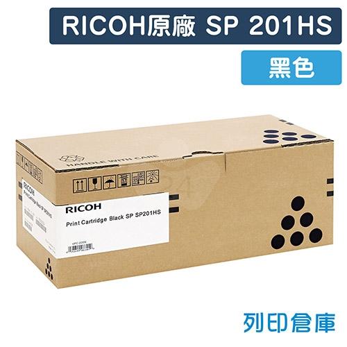 RICOH S-201HST / SP 201HS 原廠黑色高容量碳粉匣