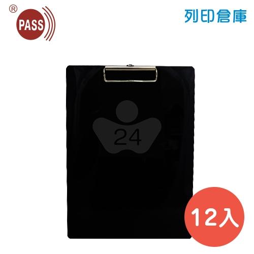 PASS 巴士 直式耐摔塑膠 A4 板夾 (混色) (12入/組)
