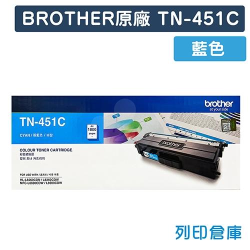 BROTHER TN-451C / TN451C 原廠藍色碳粉匣