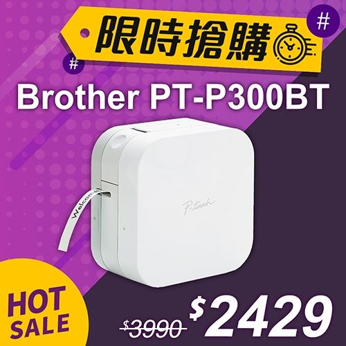 【限時搶購】Brother PT-P300BT 智慧型手機專用標籤機