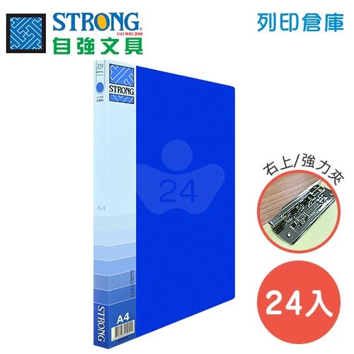 STRONG 自強 210(PP) 環保右上強力夾-藍  24入/箱