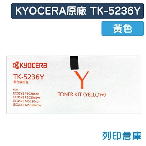 KYOCERA TK-5236Y 原廠黃色碳粉匣