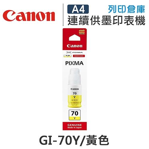 CANON GI-70Y / GI70Y 原廠黃色盒裝墨水