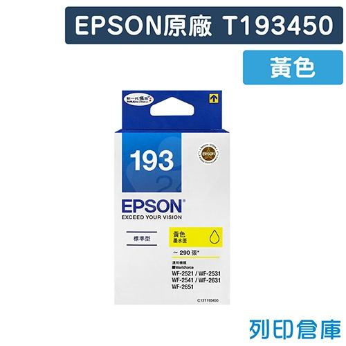 EPSON T193450 / C13T193450 (NO.193) 原廠黃色墨水匣
