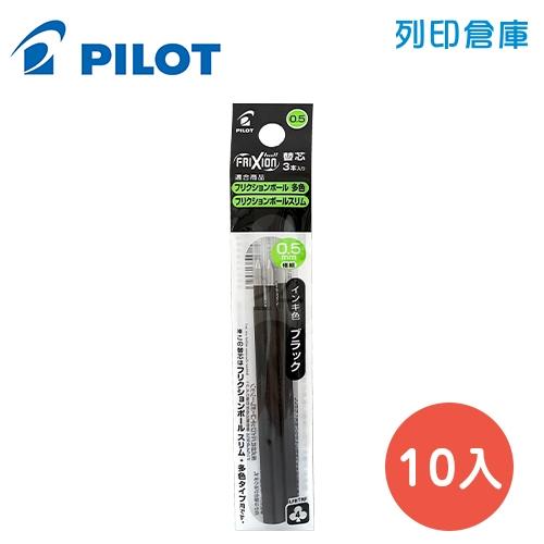 PILOT 百樂 LFBTRF-30EF3-B 黑色 0.5 按鍵魔擦鋼珠筆芯 / 擦擦筆筆芯 10包/盒