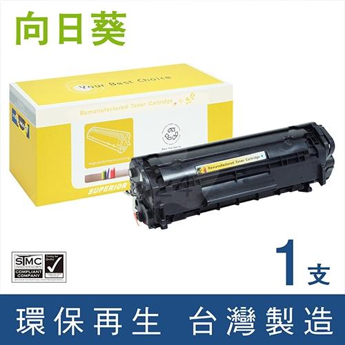 向日葵 for Canon (FX9 / FX-9) 黑色環保碳粉匣
