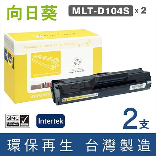 向日葵 for Samsung (MLT-D104S) 黑色環保碳粉匣 / 2黑超值組