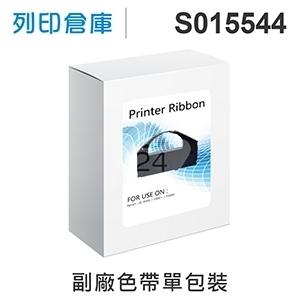 【相容色帶】For EPSON S015544 副廠黑色色帶 (LQ-3000 / 3000+ / 3500C)