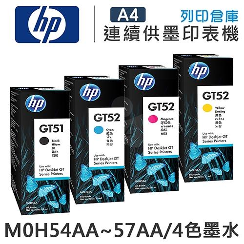 HP M0H54AA~M0H57AA GT51+GT52 原廠盒裝墨水組(4色)