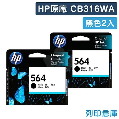HP CB316WA (NO.564) 原廠墨水匣超值組(2黑)