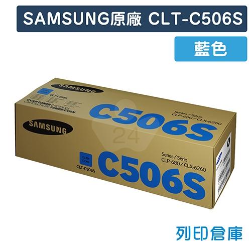 SAMSUNG CLT-C506S 原廠藍色碳粉匣