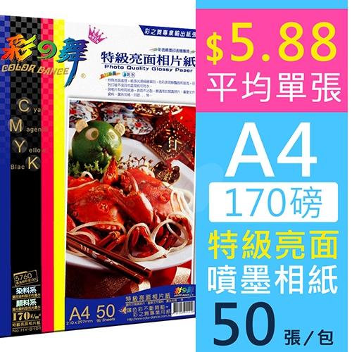 彩之舞 HY-B101 特級亮面相片紙 防水 170g A4