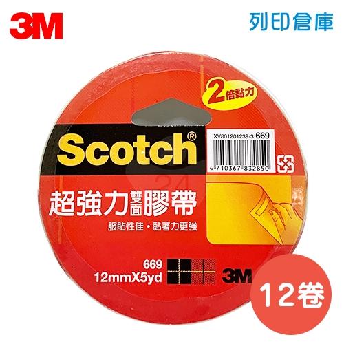 3M Scotch 669 超強力雙面膠帶 12mm*5Y (12卷/組)