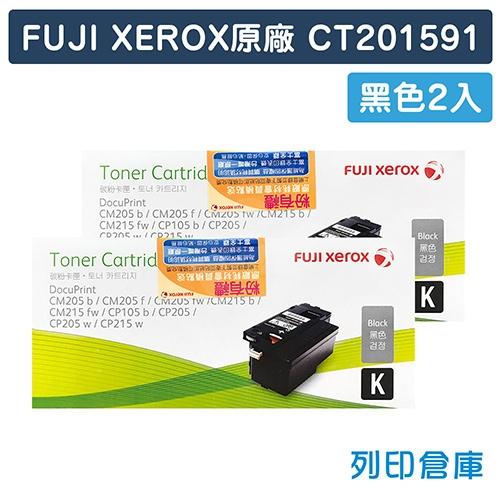 Fuji Xerox CT201591 原廠黑色碳粉匣(2黑)(2K)
