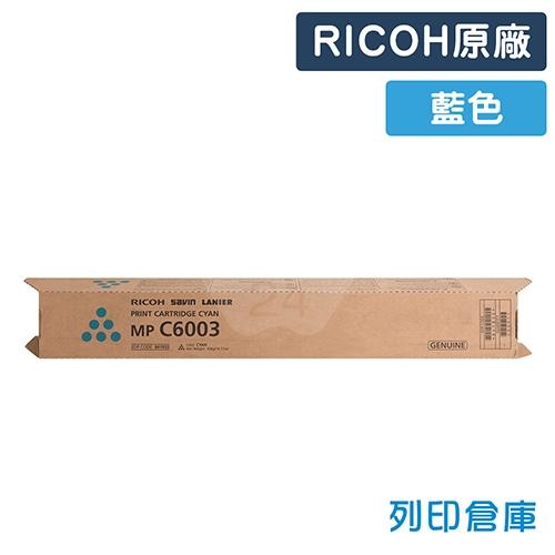 RICOH Aficio MP C4503SP  / C5503SP / C6003SP/ MP C4504 / C6004  影印機原廠藍色碳粉匣