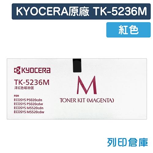 KYOCERA TK-5236M 原廠紅色碳粉匣