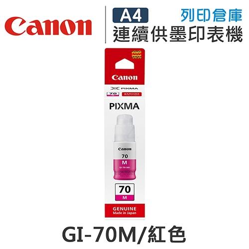 CANON GI-70M / GI70M 原廠紅色盒裝墨水