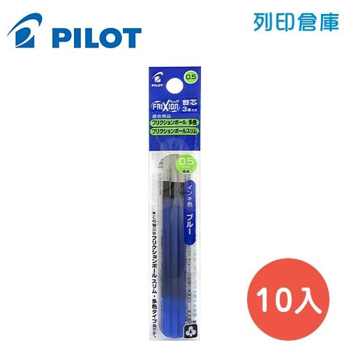 PILOT 百樂 LFBTRF-30EF3-L 藍色 0.5 按鍵魔擦鋼珠筆芯 / 擦擦筆筆芯 10包/盒