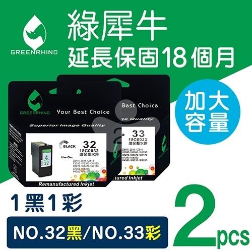 綠犀牛 for Lexmark  NO.32 + NO.33 / 1黑1彩超值組 (18C0032 + 18C0033) 高容量環保墨水匣