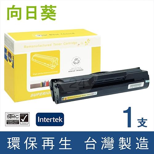 向日葵 for Samsung (MLT-D104S) 黑色環保碳粉匣