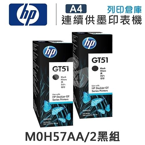 HP M0H57AA GT51 原廠黑色盒裝墨水(2黑)