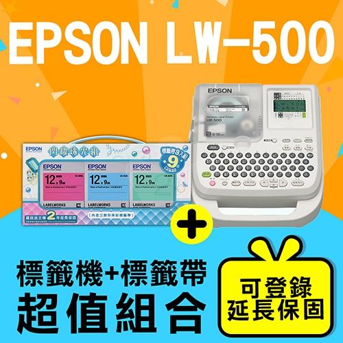 【獨家贈送-限量海外版標籤帶乙款-隨機出貨】EPSON LW-500 可攜式標籤機 + EPSON 7110455 閃耀珍珠光組標籤帶(三款/寬度12mm)