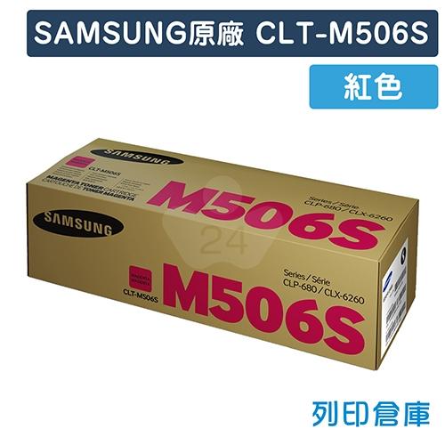 SAMSUNG CLT-M506S 原廠紅色碳粉匣