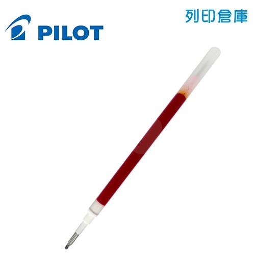 PILOT 百樂 LP2RF-8EF-R 紅色 0.5 果汁筆芯 1支